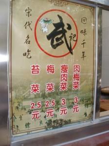 Wie liest man chinesische Zeichen?