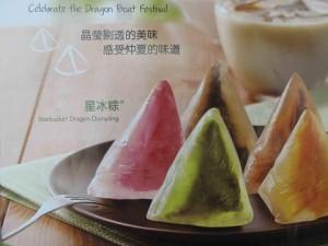 Drachenbootfest China Starbucks
