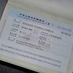 Geschäftsvisum für China mit mehrmaliger Einreise Tipps
