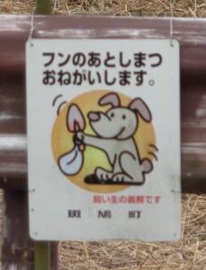 Das Bild mit der Tüte kennt man auch aus deutschen Parks. Nur der Hund ist in Japan besonders niedlich...
