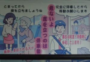 Hinweisschild in einem japanischen Bus