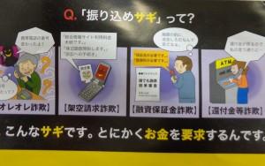 Warnschild in einer japanischen Bank