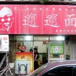 Herausforderungen bei der Übersetzung: die Tücken der chinesischen Sprache