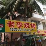 Chinesische Vornamen und Nachnamen: Ursprünge, Trends und Klang