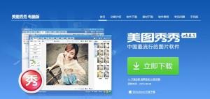 Beauty-App aus China - Meitu will mit Schönheit an die Börse