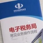 China und Amazon: Distance Selling und Probleme der Steuerhinterziehung