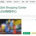 Chinesische Kommentarforen und Bewertungsportale